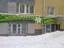 Магнолия, салоны красоты Нижний Новгород