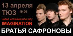 шоу Братьев Сафроновых концерт