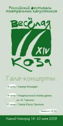 KOZA-08_baner2.jpg