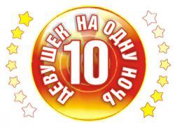 10in1nv.jpg