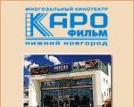 Каро Фильм Россия, кинотеатры