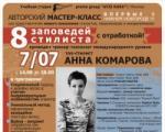мастер-класс в Нижнем Новгороде