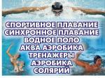 Синхронное плавание, Водное поло, Спортивное плавание, бассейны