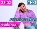 "Евгений Гришковец.""+1"", Спектакль, театр"