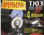 """Премера в ТЮЗе! Спектакль """"Счастье моё"""""""