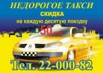 таксси