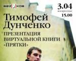 Презентация книги Тимофея Дунченко «Прятки»