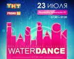 Шестой ежегодный фестиваль WATERDANCE: FLASHBACK