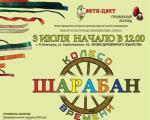 Этнофестиваль «Шарабан - колесо времени»