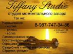 Tiffany Studio - студия моментального загара