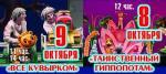 Гастроли ГАЦТК им.С.Образцова