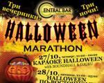 Central Bar, клубы, хэллоуин