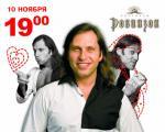 Осень party «Унылая пора» с участием Александра Реввы, концерты