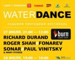 bttAfisha_waterdance_-_zheltaya.jpg