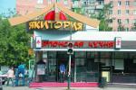 суши, в Нижнем Новгороде