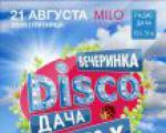 discodacha.jpg